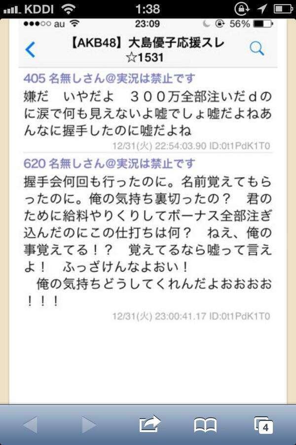 AKB48大島優子の卒業でオタ発狂!「給料ボーナス300万円注ぎ込んだのに涙で何も見えないよ」「俺の気持ちどうしてくれんだよおおおお!」