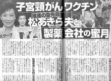 子宮頸がんワクチンの危険性について - BBの覚醒記録☆政治を初心者にもわかりやすくがコンセプトです。無知から来る親中親韓から離脱、日本人としての目覚めの記録。
