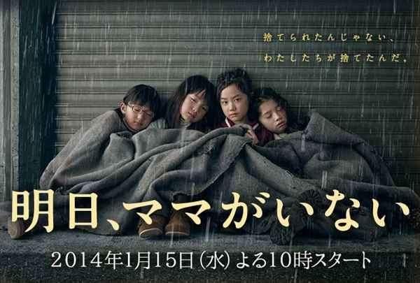 日本テレビドラマ「明日、ママがいない」に放送中止要請…養護施設職員や子供への誤解偏見を与える内容で人権侵害