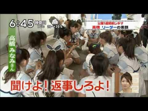 円陣中に携帯をいじる前田敦子 注意できない高橋みなみ - YouTube