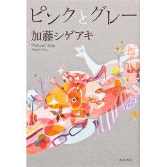 Amazon.co.jp: ピンクとグレー: 加藤 シゲアキ: 本