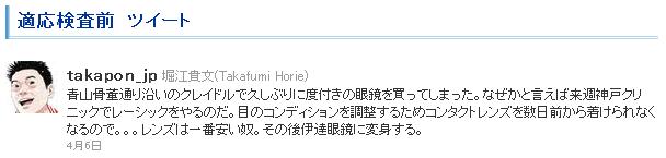ホリエモン・神戸神奈川アイクリニックでレーシック2万円割引の適応方法