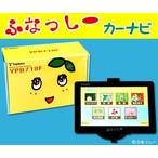 ふなっしーポータブルカーナビ [YPB-718F] 日テレshop(日本テ:5211k325:日テレShop - Yahoo!ショッピング - ネットで通販、オンラインショッピング
