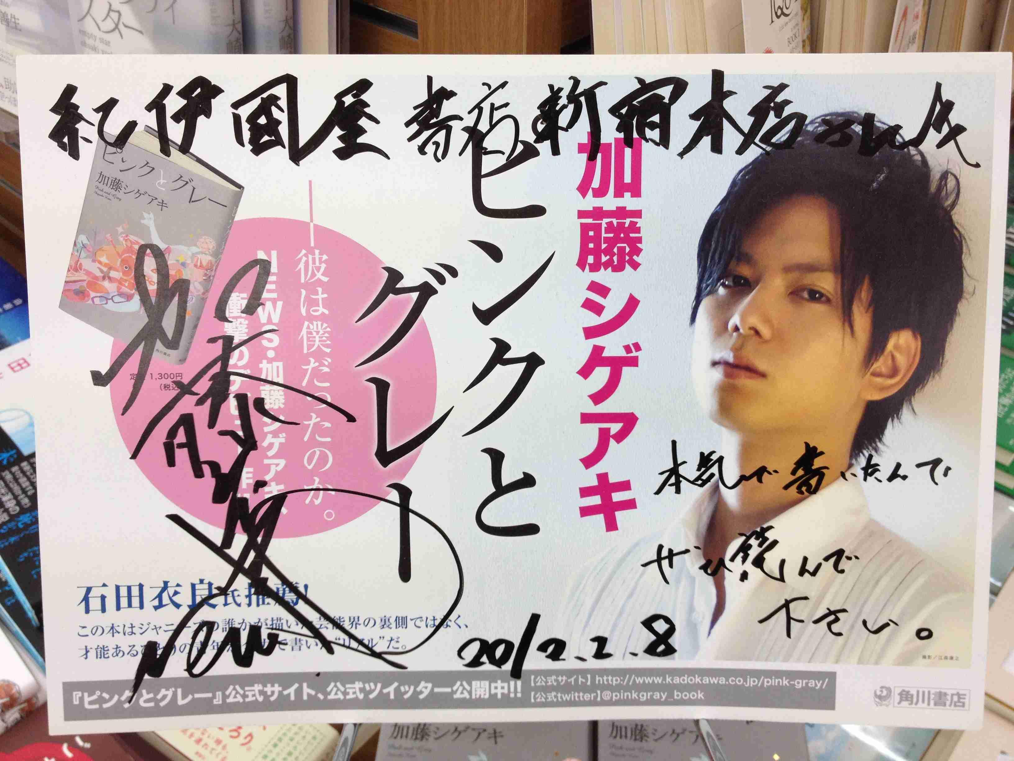 NEWS加藤シゲアキ 小説3作目「Burn.−バーン−」発表、自分を投影