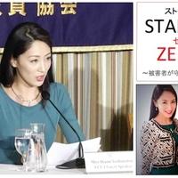キャンペーン | 『STALKER ZERO〜被害者が守られる社会へ〜』 | Change.org