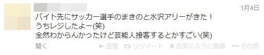 【バカッター】水沢アリーと槙野智章選手とのデート、ドトールの店員達にも暴露されていた
