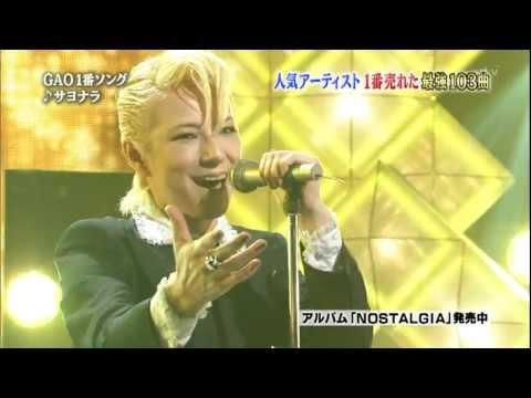 GAO ~サヨナラ~ 2011.AUTUMN - YouTube