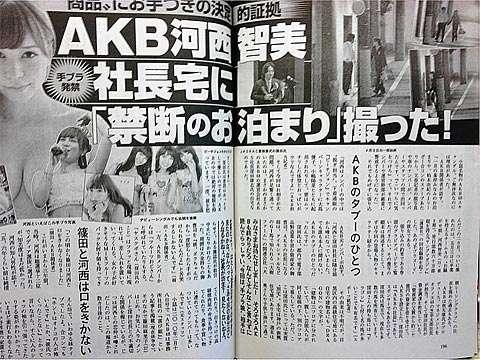 元AKB48河西智美「運転免許持ってる彼をゲットします!」
