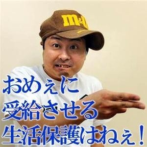 【生活保護】ポルシェ乗りの在日韓国人が生活保護の不正受給で逮捕される