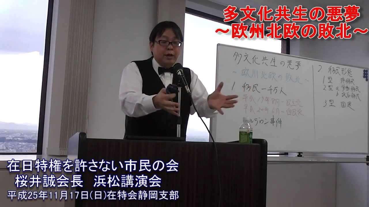 (3)多文化共生の悪夢 欧州北欧の敗北【在特会桜井会長講演】 - YouTube