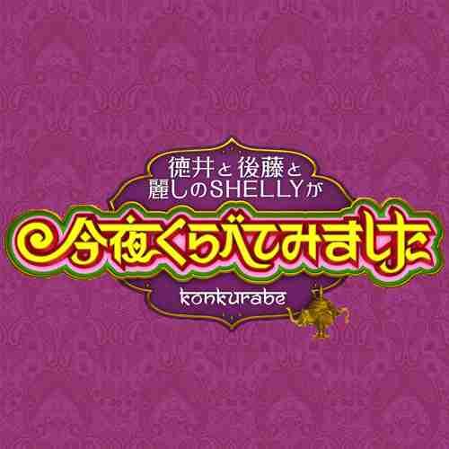 日テレ「今夜くらべてみました」で辰巳琢郎が放送事故www