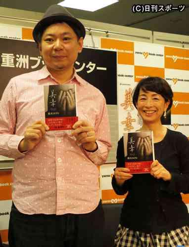 鈴木おさむ氏、妻題材の小説「美幸」発売 - 芸能ニュース : nikkansports.com