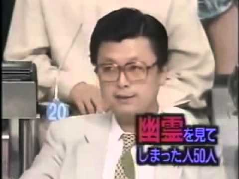 幽霊を見てしまった50人 上岡龍太郎VS霊能力者 - YouTube
