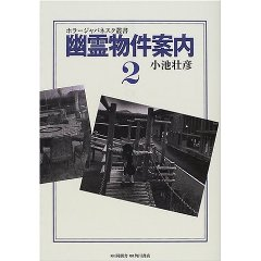 Amazon.co.jp: 幽霊物件案内 (2) (ホラージャパネスク叢書): 小池 壮彦: 本