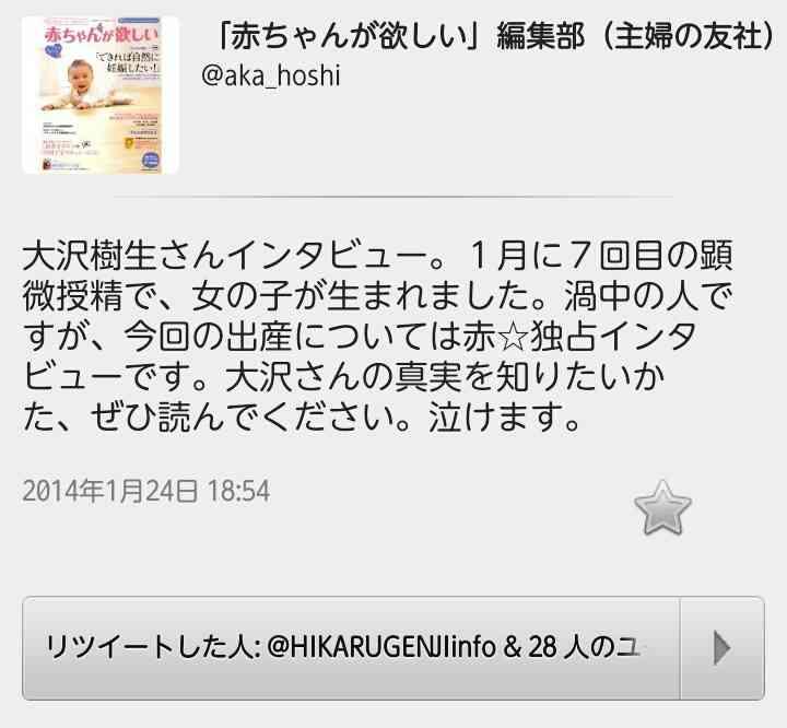 喜多嶋舞の元恋人が衝撃告白「自分が父かも」