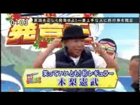 【笑っていいとも】新レギュラー木梨憲武が天井から登場! 【とんねるず】 - YouTube