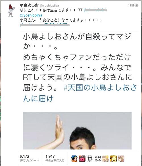 小島よしお、自身の死亡説に驚き…ツイッターで否定