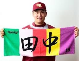 【祝】田中マー君 ヤンキース決定! 161億円 7年契約!