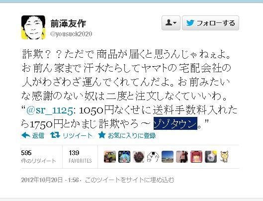 ゾゾタウン社長「前澤友作」氏がTwitterで客にブチ切れ「二度と注文するな」|| ^^ |秒刊SUNDAY