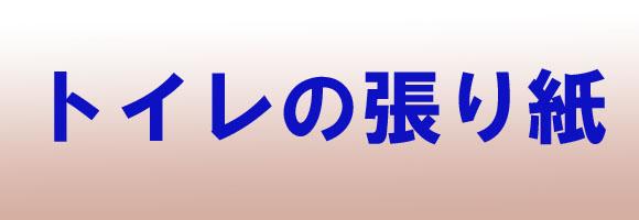 【衝撃】飲み屋のトイレの注意書きがシビア! 「二人以上で使用された場合休憩料5000円」 | ロケットニュース24