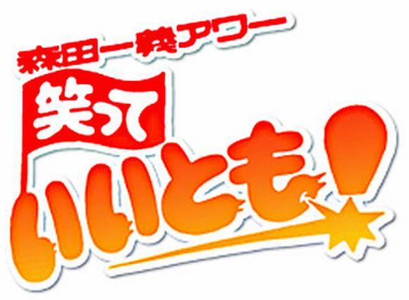 """3月31日 生特番!「笑っていいとも!」最終回は歴代レギュラー""""同窓会"""""""
