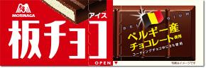 商品紹介|板チョコアイス|森永製菓