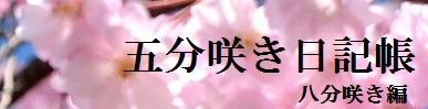 五分咲き日記帳