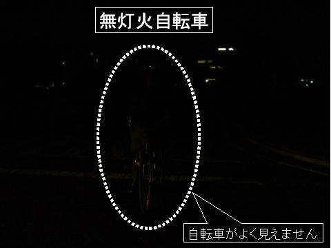自転車の女子中学生とぶつかりそうになった男「電気つけろ。ひき殺したろか」 → 通報される