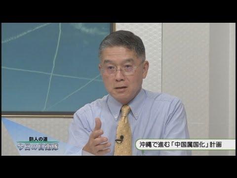 【惠隆之介】沖縄で進む「中国属国化」計画[桜H25/9/4] - YouTube