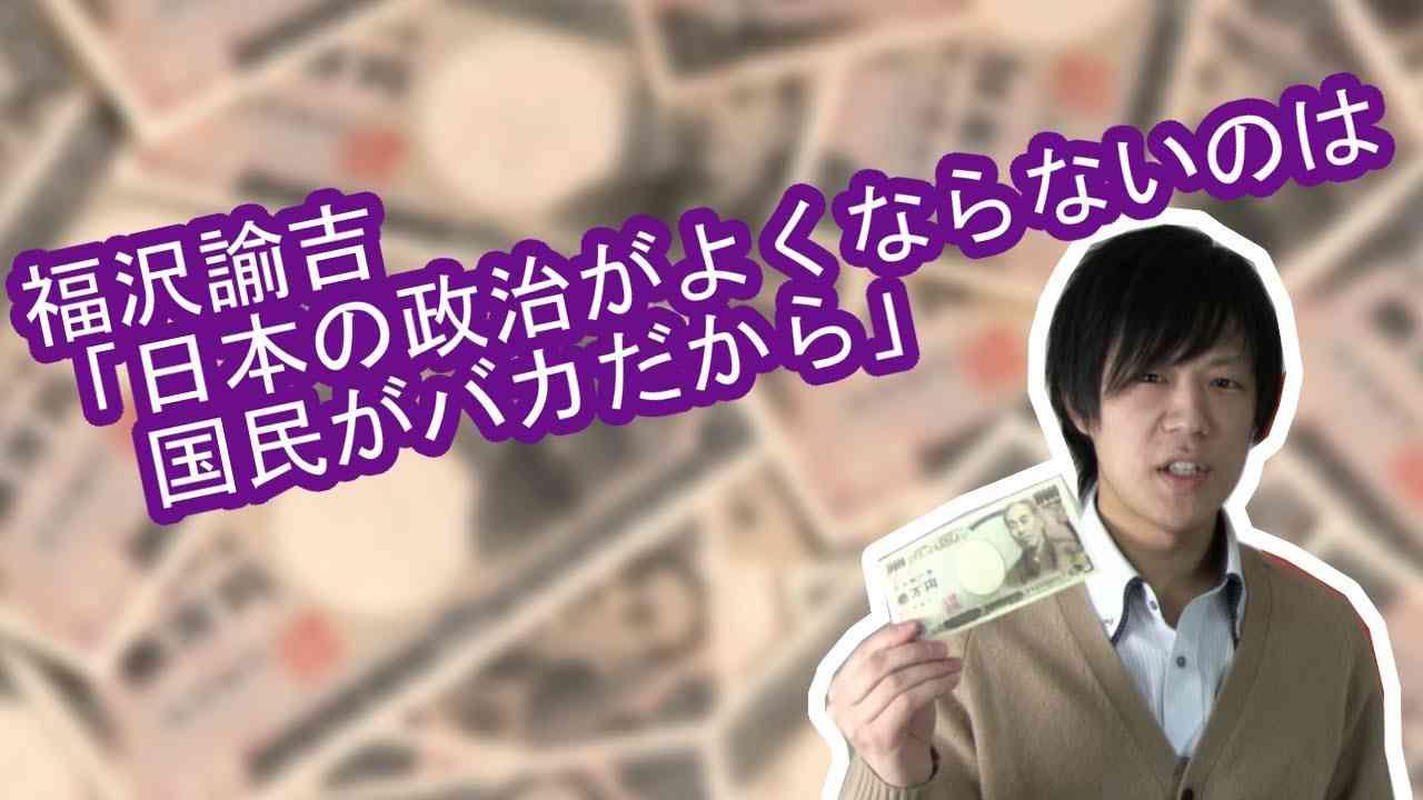 福沢諭吉「日本の政治がよくならないのは国民がバカだから」 - YouTube