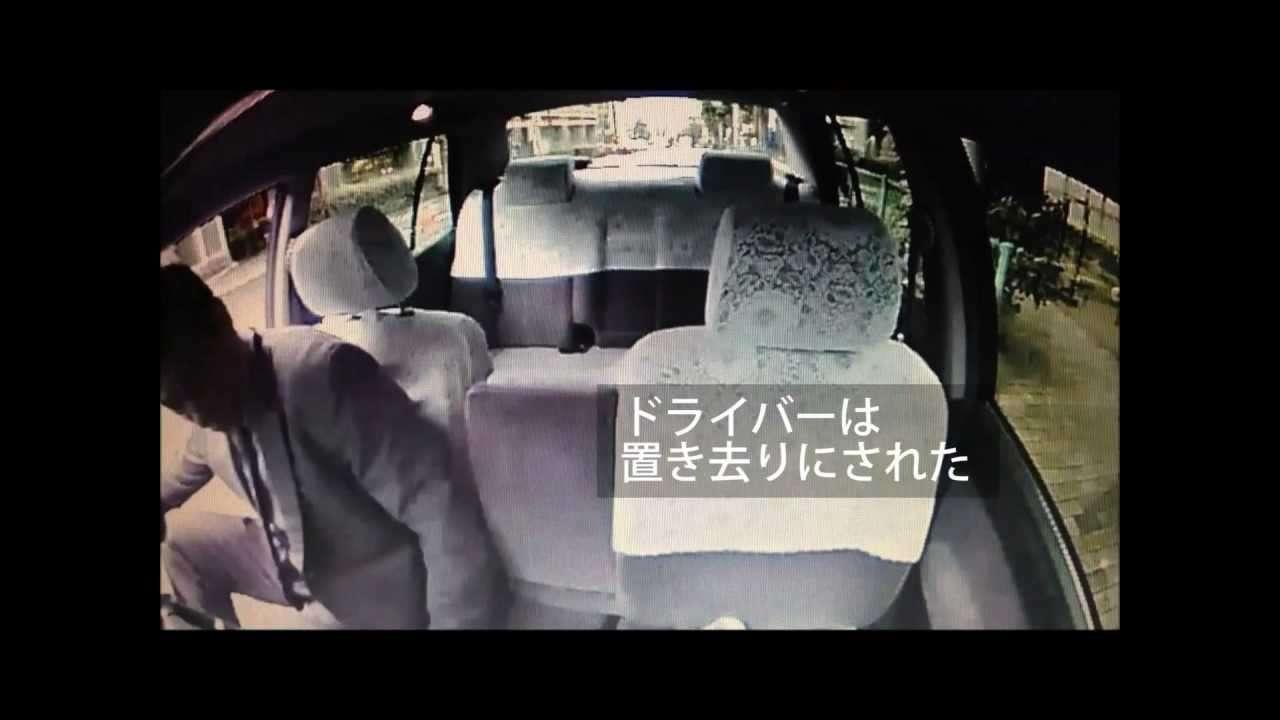 MKタクシー  元・社長(在日韓国人) 運転手 罵りながら暴行 - YouTube
