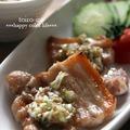 豚バラの炙り焼き★ねぎ梅の甘酢ダレで♪ by トイロイロ [クックパッド] 簡単おいしいみんなのレシピが162万品