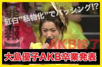 AKB48大島優子、戦慄の『紅白』卒業発表舞台裏…ジャニー喜多川氏も苦言?