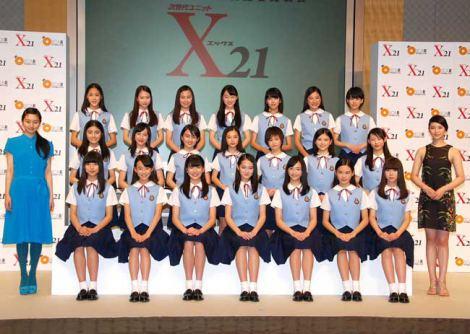 オスカー美少女ユニット「X21」がお披露目 平均年齢14歳