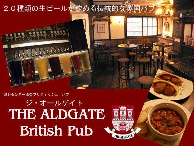 THE ALDGATE British Pub