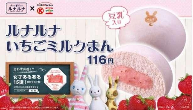 限定ルナルナいちごミルクまん発売 薄いピンク色とうさぎ焼印のカワイイ系