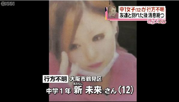 大阪で中1女子が行方不明…顔写真公開し、情報提供呼びかけ