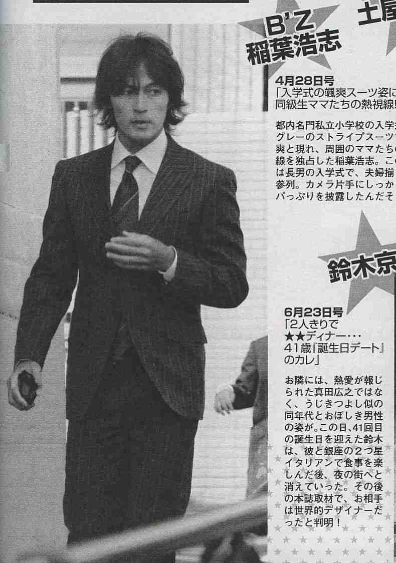 でき婚する坂口憲二、婚約者の元彼はやしきたかじん、息子は小学生と判明!