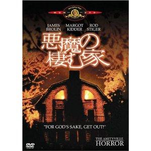 米ペンシルベニア州で幽霊屋敷…「ちょっと、とりつかれた家」売りに出される