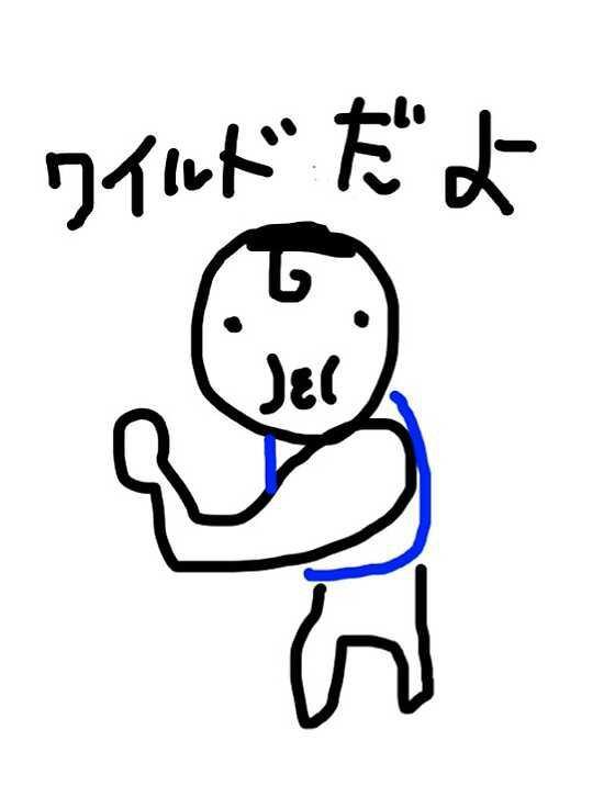 田辺誠一画伯が描くと「馬」はこうなる Twitterユーザーの声「張り詰めたものが一気に崩れた」
