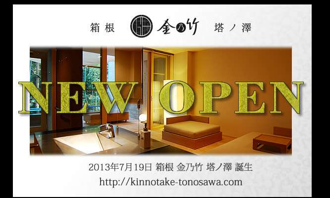 箱根仙石原温泉の旅館 金乃竹 | 全室露天風呂付き客室の宿