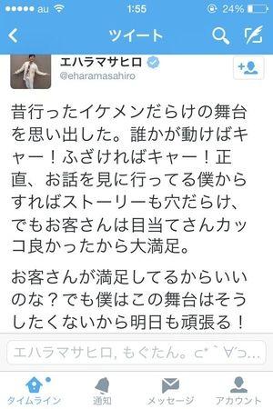 キスマイ北山宏光と共演のエハラマサヒロ「双眼鏡使いすぎ」「悲しい」等ツイートしファンに波紋 - NAVER まとめ