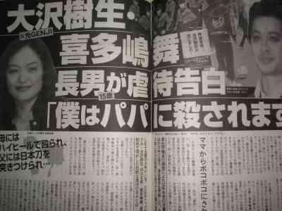 大沢樹生長男が悲痛告白「僕は99.9%パパの子供です…」