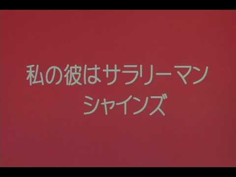 シャインズ  「私の彼はサラリーマン」 - YouTube