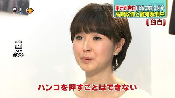 高嶋政伸 離婚騒動から1年10カ月「もう一度結婚したい」
