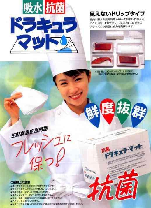 スーパーの魚や肉の下に敷く白いシート、商品名が衝撃的だった