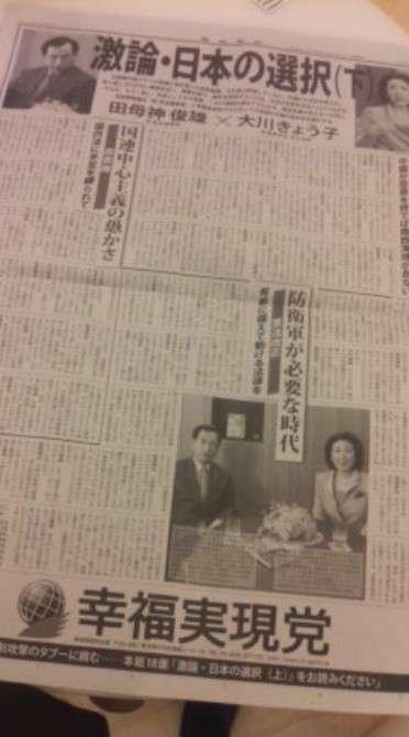 田母神氏は幸福実現党の広告塔か? - 世界遺産の吉水神社から「ニコニコ顔で、命がけ!」 - Yahoo!ブログ