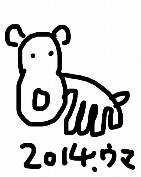 【干支】田辺誠一画伯が描くと「馬」はこうなります /Twitterユーザーの声「画伯には脱帽です」「張り詰めたものが一気に崩れた」 | Pouch[ポーチ]