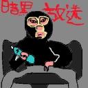 暗黒放送Q レーシックは絶対にやるな!放送 - 2014/01/11 01:00開始 - ニコニコ生放送