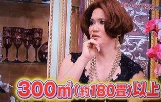 トータルテンボス・大村朋宏が都内に9000万円の自宅を購入!28坪に暖炉!?